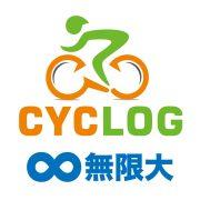 無限大×CYCLOG(シクログ)